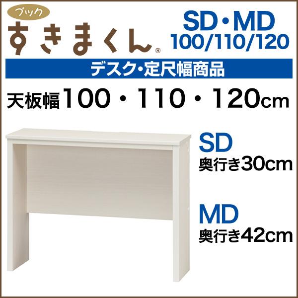 隙間収納 本棚 ブックすきまくん デスク・定尺幅 [SD・MD100・110・120] 幅100・110・120cm 高さ70.5cm