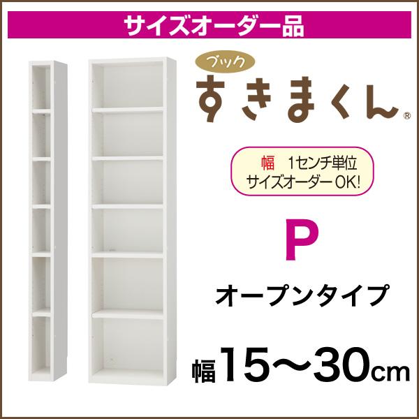 [幅15-30cm]隙間収納 本棚 ブックすきまくん サイズオーダー オープン [P] 幅15-30cm