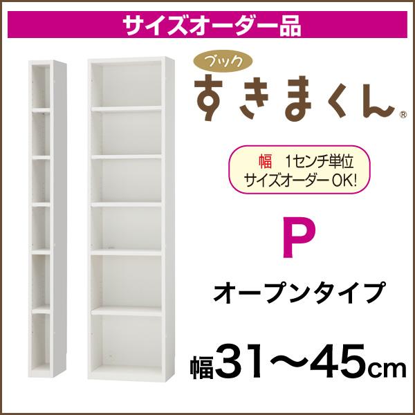 隙間収納 本棚 ブックすきまくん サイズオーダー オープン [P] 幅31-45cm