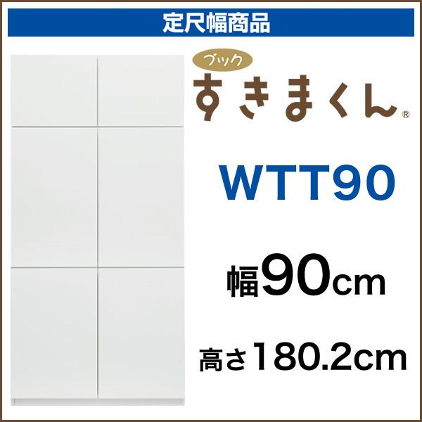 隙間収納 本棚 ブックすきまくん 定尺幅 [WTT90] 扉タイプ キャビネット 幅90cm