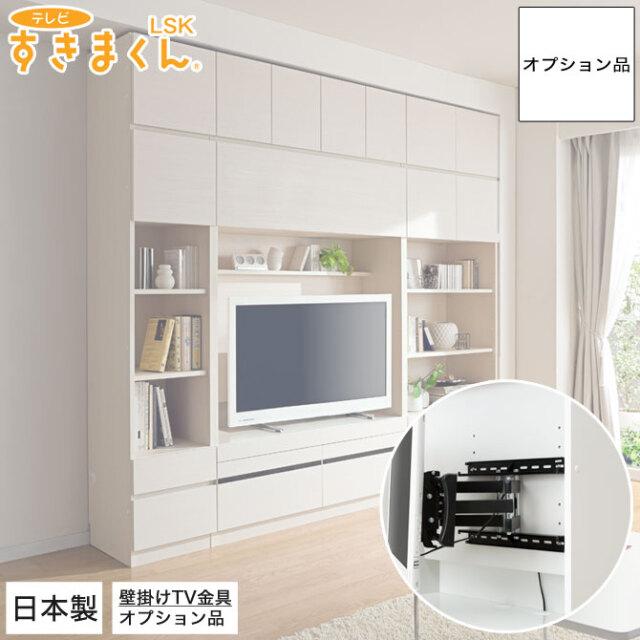テレビ台 完成品 壁掛けTV金具 LSK-TK-7 テレビすきまくん 日本製 国産家具 テレビボード TV台 TVボード テレビラック すきまくん