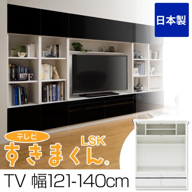 テレビ台 ハイタイプ 完成品 TV 幅121-140cm テレビすきまくん 日本製 サイズオーダー