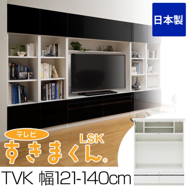 テレビ台 ハイタイプ 完成品 TVK 幅121-140cm テレビすきまくん 日本製 サイズオーダー