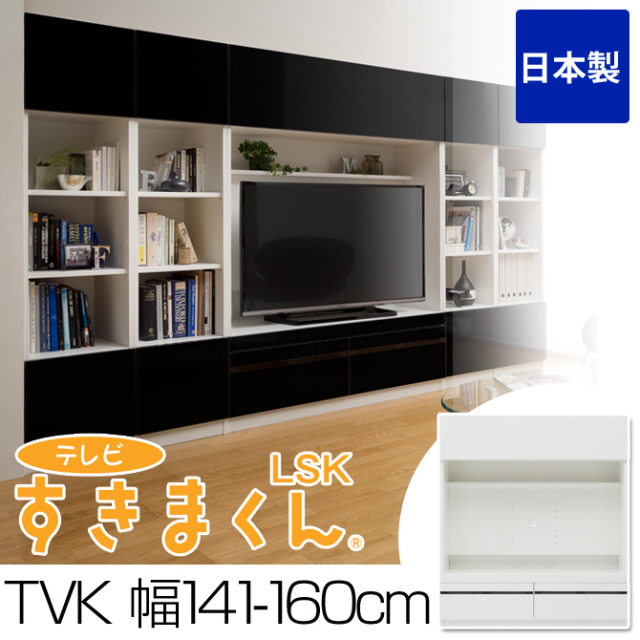 テレビ台 ハイタイプ 完成品 TVK 幅141-160cm テレビすきまくん 日本製 サイズオーダー