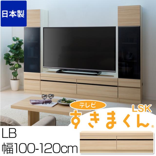 テレビ台 ローボード 完成品 LB 幅100-120cm テレビすきまくん 日本製 サイズオーダー