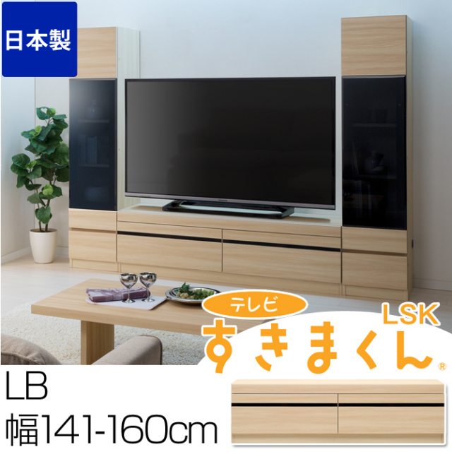 テレビ台 ローボード 完成品 LB 幅141-160cm テレビすきまくん 日本製 サイズオーダー