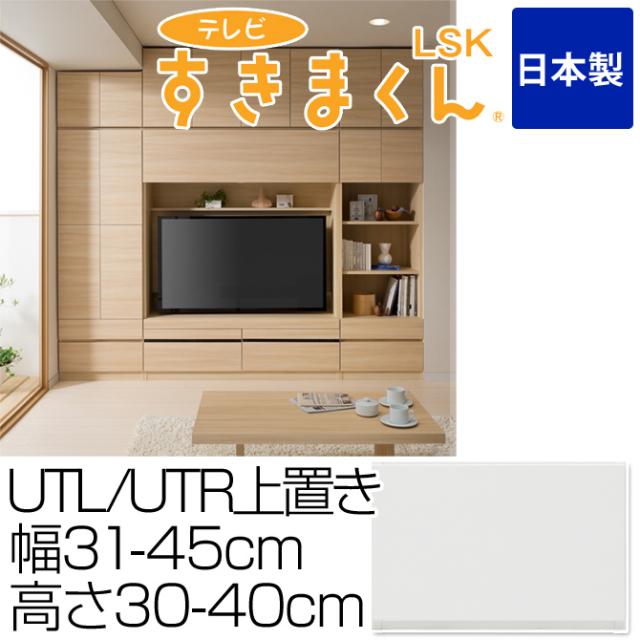 テレビ台 完成品 上置き UTL・UTR 幅31-45cm 高さ30-40cm テレビすきまくん 日本製 サイズオーダー