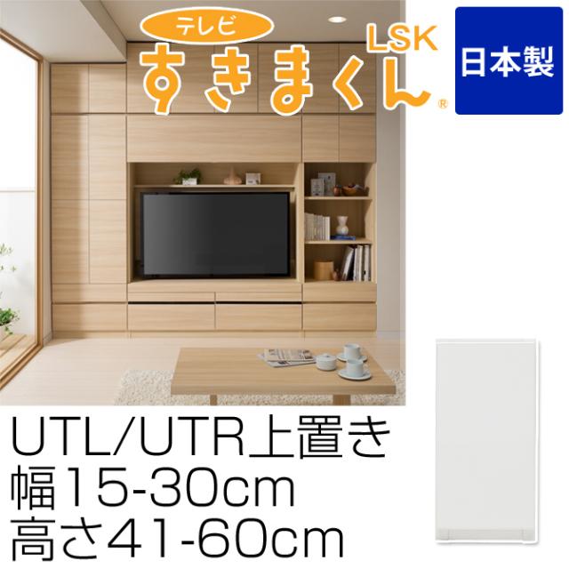 テレビ台 完成品 上置き UTL・UTR 幅15-30cm 高さ41-60cm テレビすきまくん 日本製 サイズオーダー