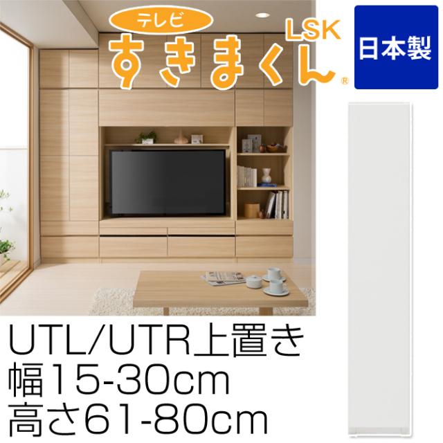テレビ台 完成品 上置き UTL・UTR 幅15-30cm 高さ61-80cm テレビすきまくん 日本製 サイズオーダー