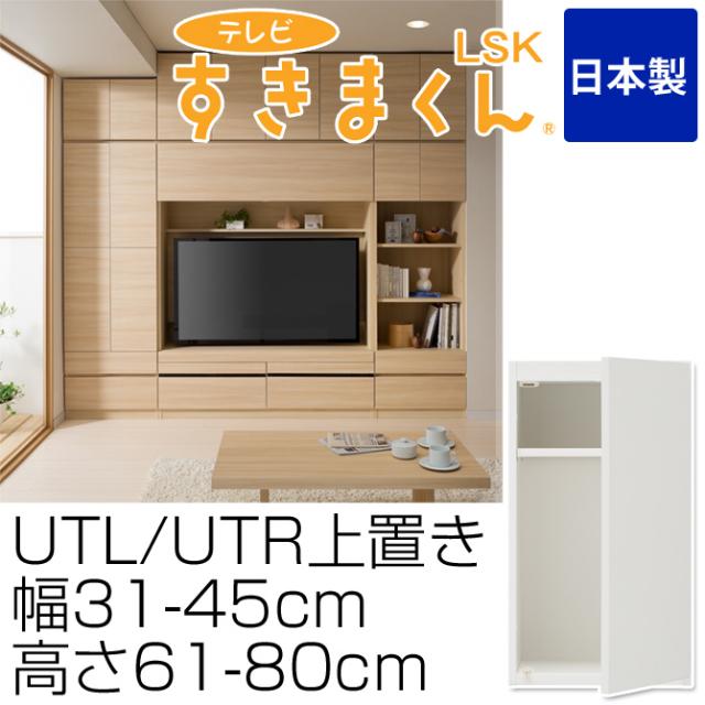 テレビ台 完成品 上置き UTL・UTR 幅31-45cm 高さ61-80cm テレビすきまくん 日本製 サイズオーダー