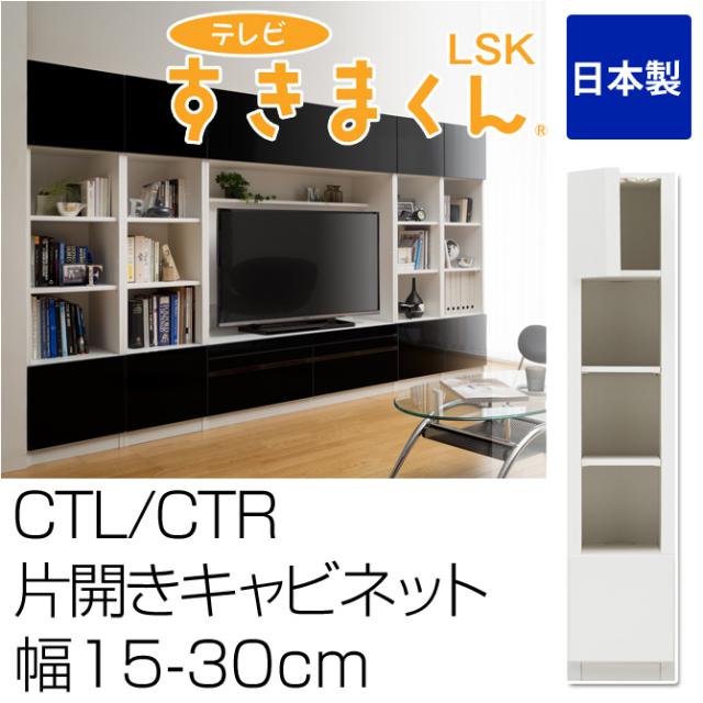 テレビ台 完成品 片開きキャビネット CTL・CTR 幅15-30cm テレビすきまくん 日本製 サイズオーダー