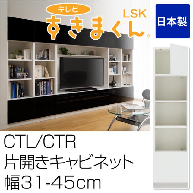 テレビ台 完成品 片開きキャビネット CTL・CTR 幅31-45cm テレビすきまくん 日本製 サイズオーダー