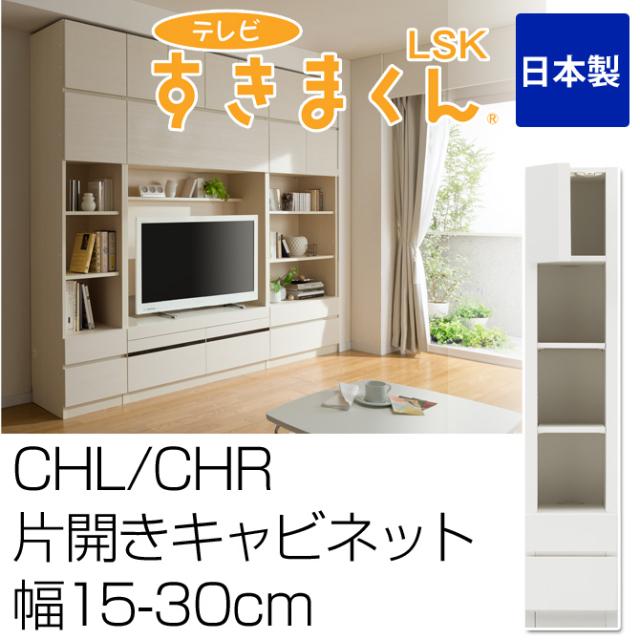 テレビ台 完成品 片開きキャビネット CHL・CHR 幅15-30cm テレビすきまくん 日本製 サイズオーダー