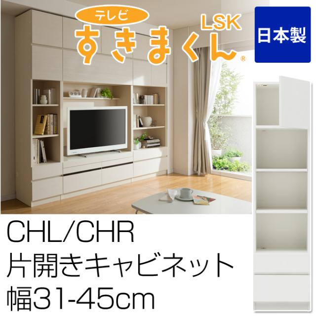テレビ台 完成品 片開きキャビネット CHL・CHR 幅31-45cm テレビすきまくん 日本製 サイズオーダー