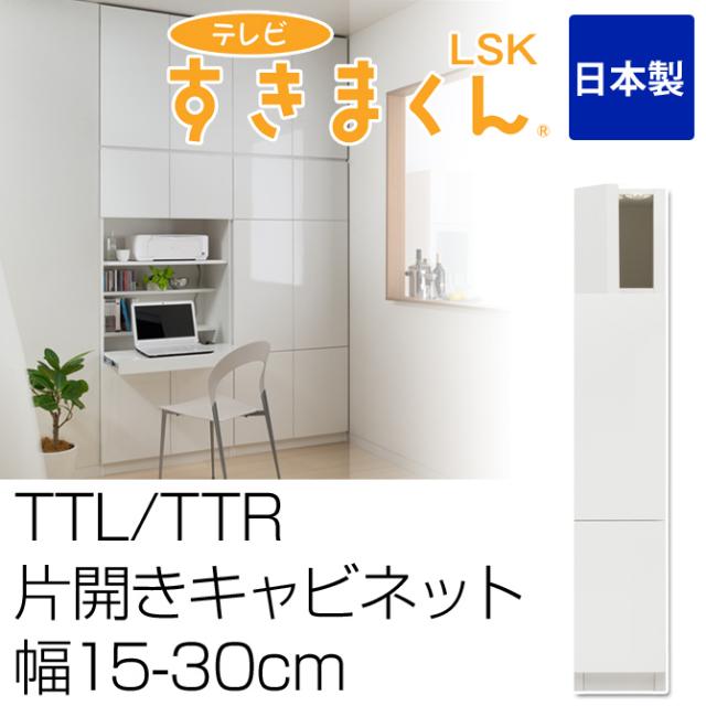 テレビ台 完成品 片開きキャビネット TTL・TTR 幅15-30cm テレビすきまくん 日本製 サイズオーダー