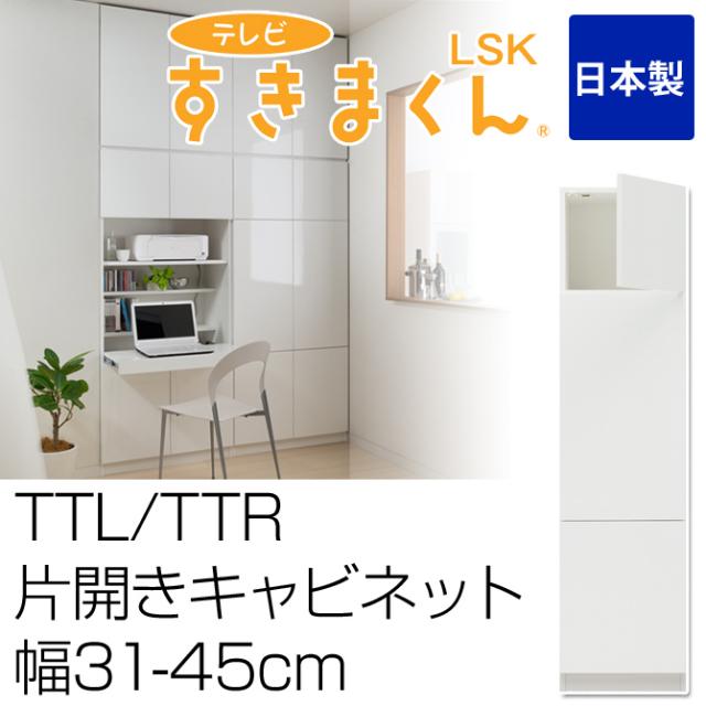 テレビ台 完成品 片開きキャビネット TTL・TTR 幅31-45cm テレビすきまくん 日本製 サイズオーダー