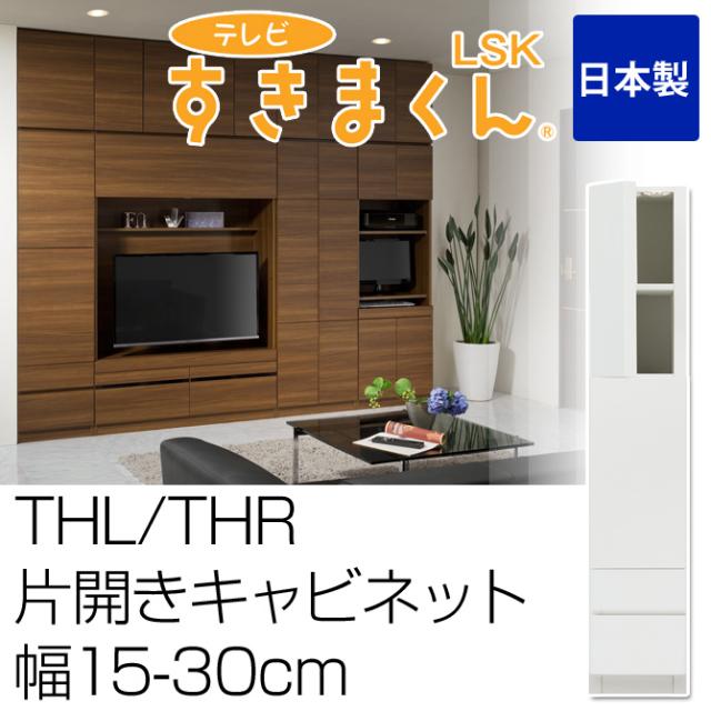 テレビ台 完成品 片開きキャビネット THL・THR 幅15-30cm テレビすきまくん 日本製 サイズオーダー