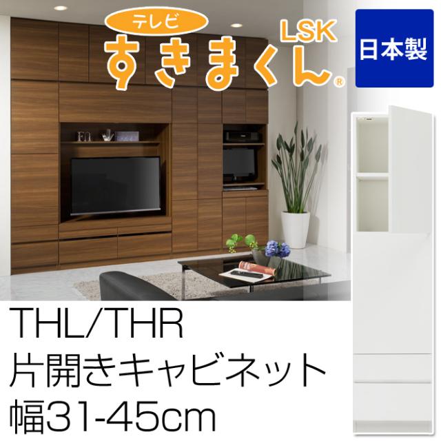 テレビ台 完成品 片開きキャビネット THL・THR 幅31-45cm テレビすきまくん 日本製 サイズオーダー