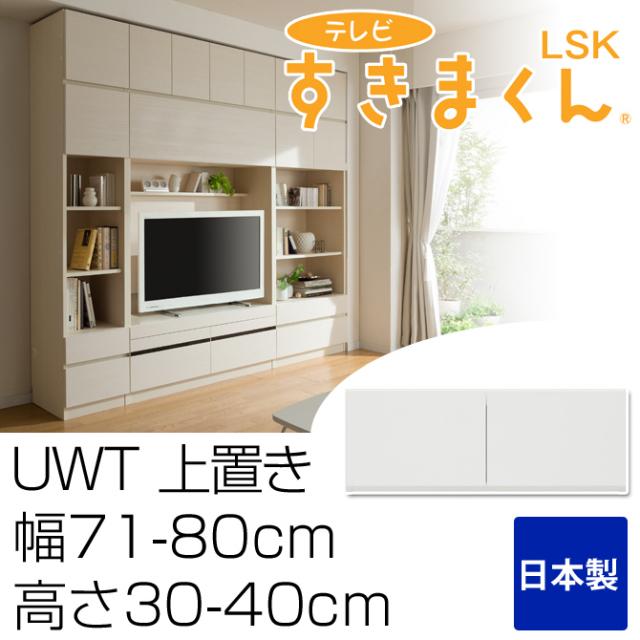 テレビ台 完成品 上置き UWT 幅71-80cm 高さ30-40cm テレビすきまくん 日本製 サイズオーダー