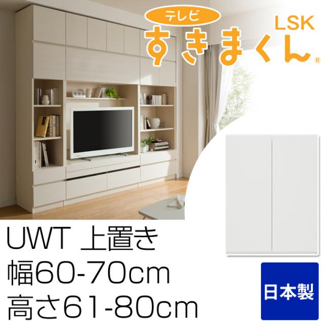 テレビ台 完成品 上置き UWT 幅60-70cm 高さ61-80cm テレビすきまくん 日本製 サイズオーダー