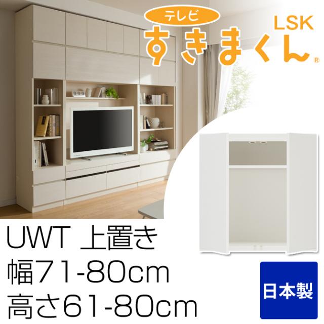 テレビ台 完成品 上置き UWT 幅71-80cm 高さ61-80cm テレビすきまくん 日本製 サイズオーダー