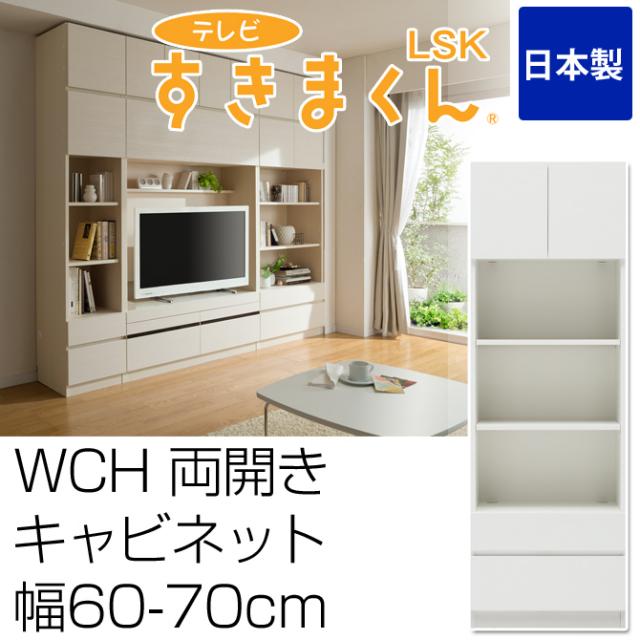 テレビ台 完成品 両開きキャビネット WCH 幅60-70cm テレビすきまくん 日本製 サイズオーダー