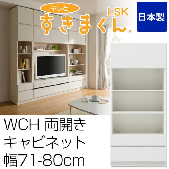 テレビ台 完成品 両開きキャビネット WCH 幅71-80cm テレビすきまくん 日本製 サイズオーダー