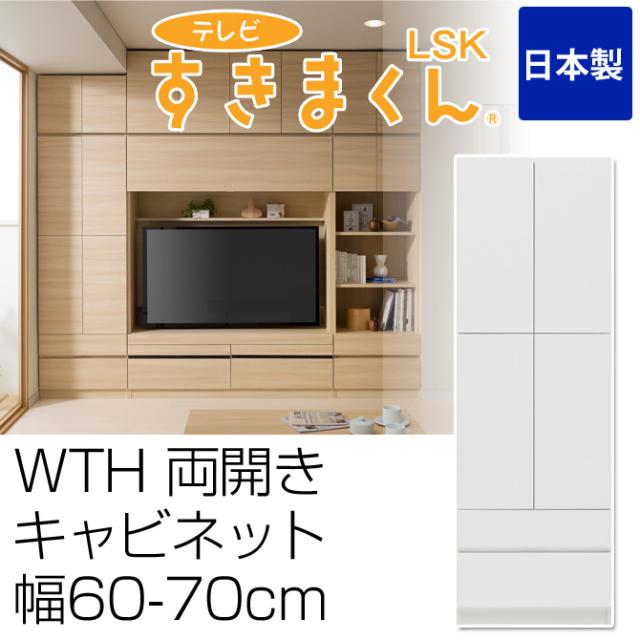 テレビ台 完成品 両開きキャビネット WTH 幅60-70cm テレビすきまくん 日本製 サイズオーダー