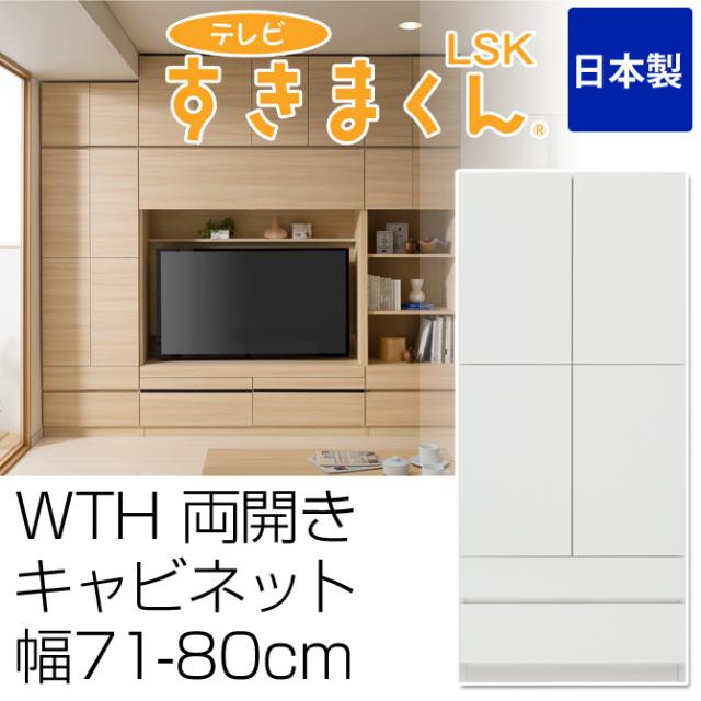 テレビ台 完成品 両開きキャビネット WTH 幅71-80cm テレビすきまくん 日本製 サイズオーダー
