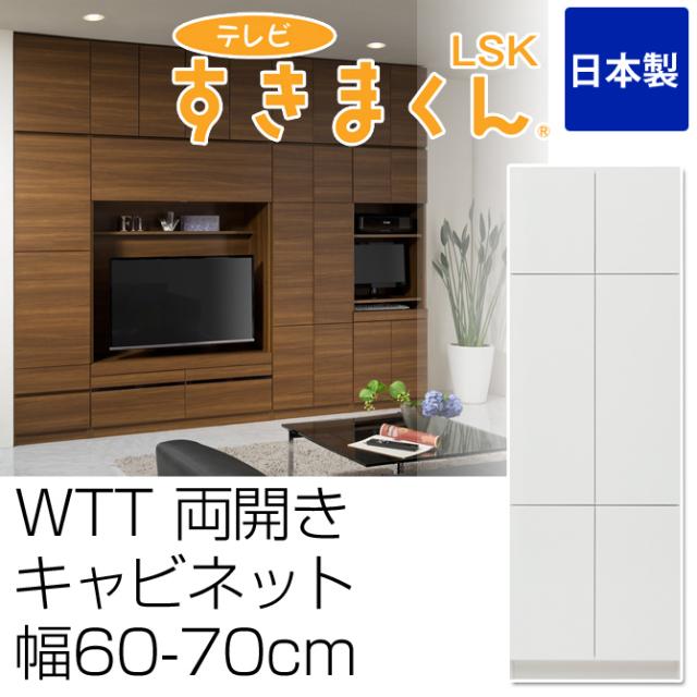 テレビ台 完成品 両開きキャビネット WTT 幅60-70cm テレビすきまくん 日本製 サイズオーダー