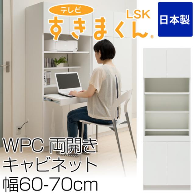 テレビ台 完成品 両開きキャビネット WPC 幅60-70cm テレビすきまくん 日本製 サイズオーダー