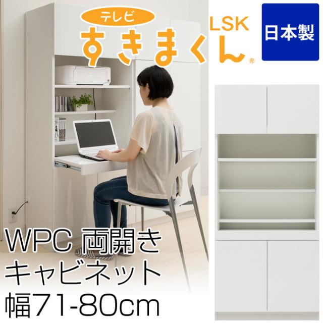 テレビ台 完成品 両開きキャビネット WPC 幅71-80cm テレビすきまくん 日本製 サイズオーダー