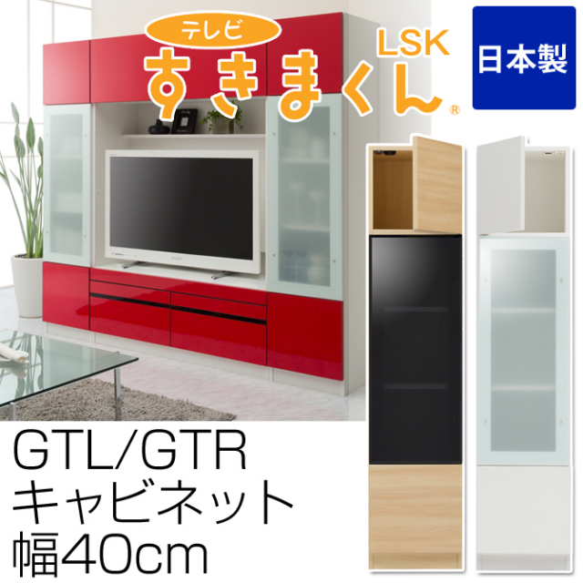 [幅40cm]テレビ台 完成品 ガラス扉キャビネット GTL・GTR 幅40cm テレビすきまくん 日本製