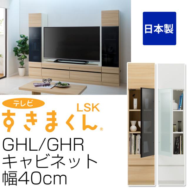 テレビ台 完成品 ガラス扉キャビネット GHL・GHR 幅40cm テレビすきまくん 日本製