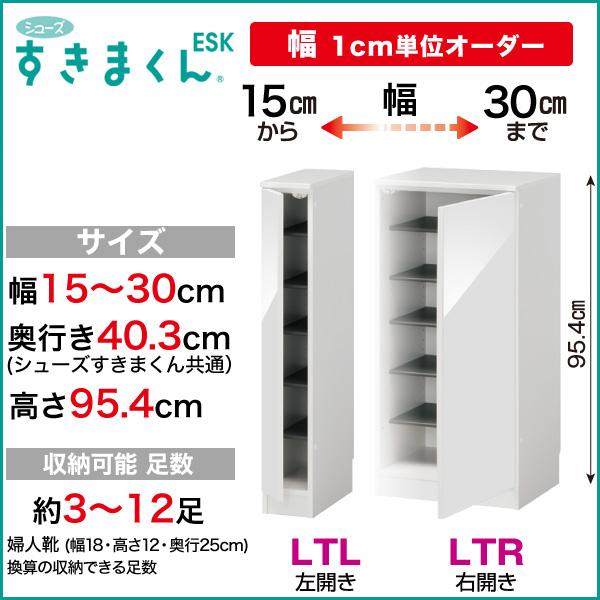シューズすきまくん ESK サイズオーダー品 扉タイプ [LTL・LTR] 幅15-30cm 奥行き40.3cm 高さ95.4cm