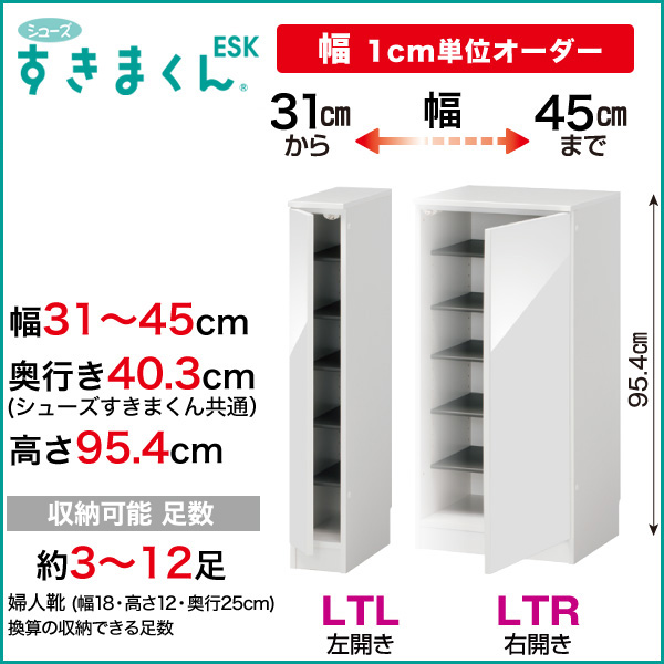 玄関収納 下駄箱 シューズすきまくん ESK サイズオーダー品 扉タイプ [LTL・LTR] 幅31-45cm 奥行き40.3cm 高さ95.4cm