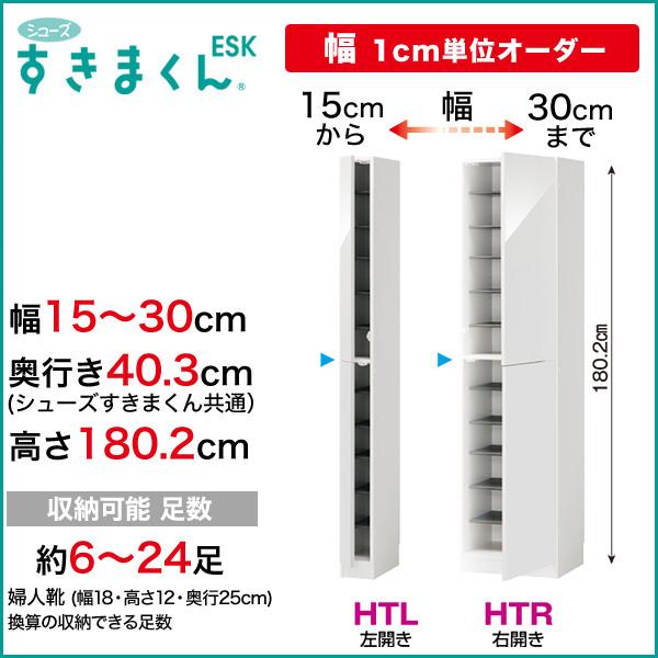 玄関収納 下駄箱 シューズすきまくん ESK サイズオーダー品 扉タイプ [HTL・HTR] 幅15-30cm 奥行き40.3cm 高さ180.2cm