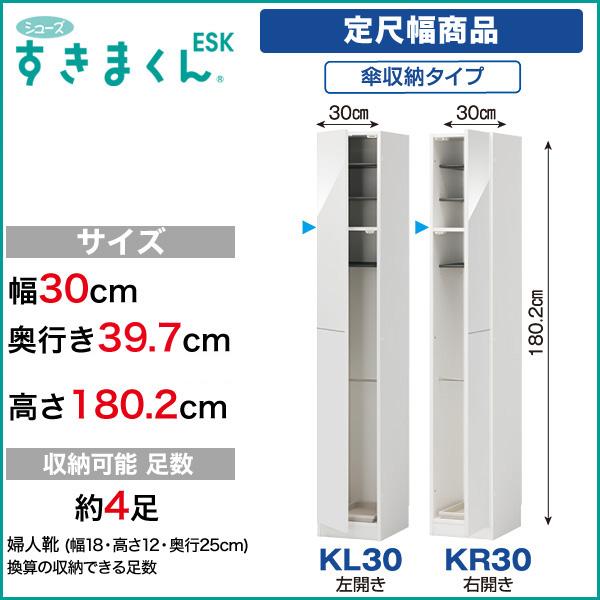 玄関収納 下駄箱 シューズすきまくん ESK 定尺幅商品 傘収納タイプ [KL30・KR30] 幅30cm 奥行き39.7cm 高さ180.2cm