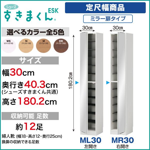 玄関収納 下駄箱 シューズすきまくん ESK 定尺幅商品 ミラー扉タイプ [ML30・MR30] 幅30cm 奥行き40.3cm 高さ180.2cm