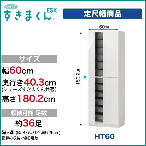 シューズすきまくん ESK 定尺幅商品 扉タイプ [HT60] 幅60cm 奥行き40.3cm 高さ180.2cm