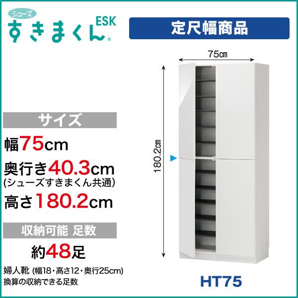 シューズすきまくん ESK 定尺幅商品 扉タイプ [HT75] 幅75cm 奥行き40.3cm 高さ180.2cm