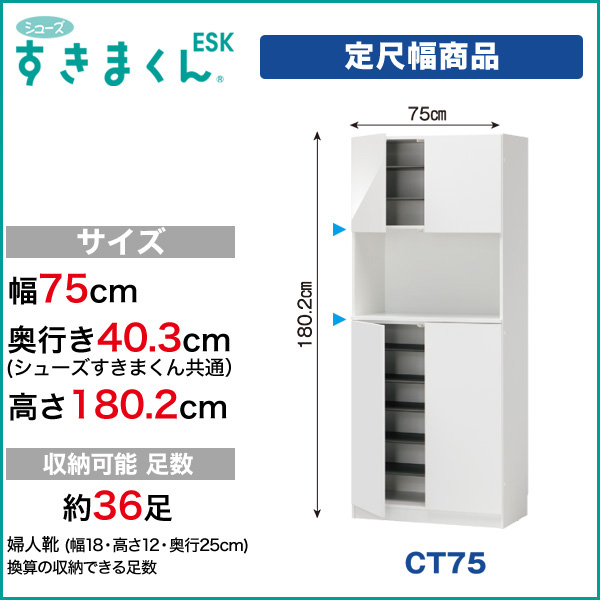 シューズすきまくん ESK 定尺幅商品 扉・オープン棚タイプ [CT75] 幅75cm 奥行き40.3cm 高さ180.2cm