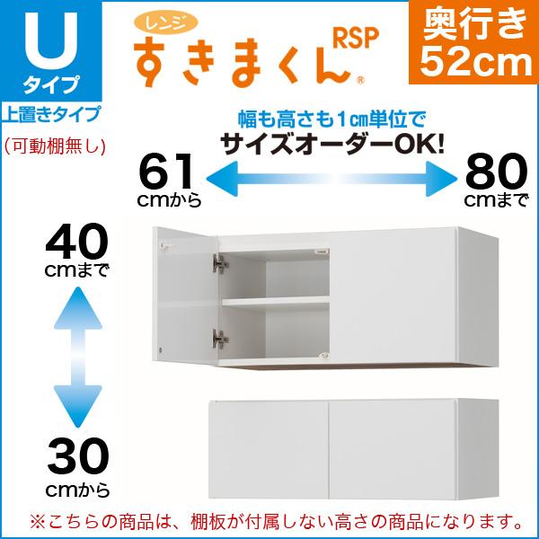 サイズオーダーできる レンジ台 レンジすきまくん [RSP Uタイプ] 上置き 幅61-80cm 奥行き52cm 高さ30-40cm(可動棚無し)