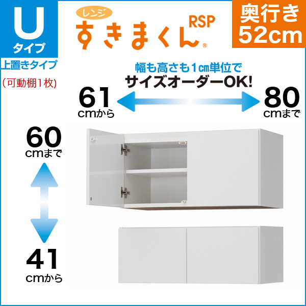 サイズオーダーできる レンジ台 レンジすきまくん [RSP Uタイプ] 上置き 幅61-80cm 奥行き52cm 高さ41-60cm