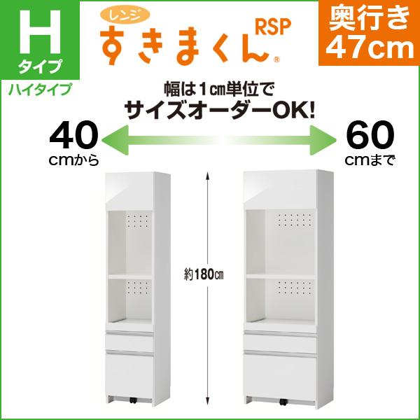 サイズオーダーできる レンジ台 レンジすきまくん [RSP Hタイプ] ハイタイプ 幅40-60cm 奥行き47cm 高さ180cm
