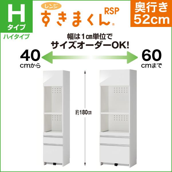 サイズオーダーできる レンジ台 レンジすきまくん [RSP Hタイプ] ハイタイプ 幅40-60cm 奥行き52cm 高さ180cm