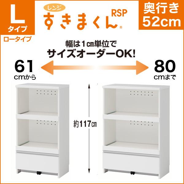 [幅61-80cm]サイズオーダーできる レンジ台 レンジすきまくん [RSP Lタイプ] ロータイプ 幅61-80cm 奥行き52cm 高さ117cm