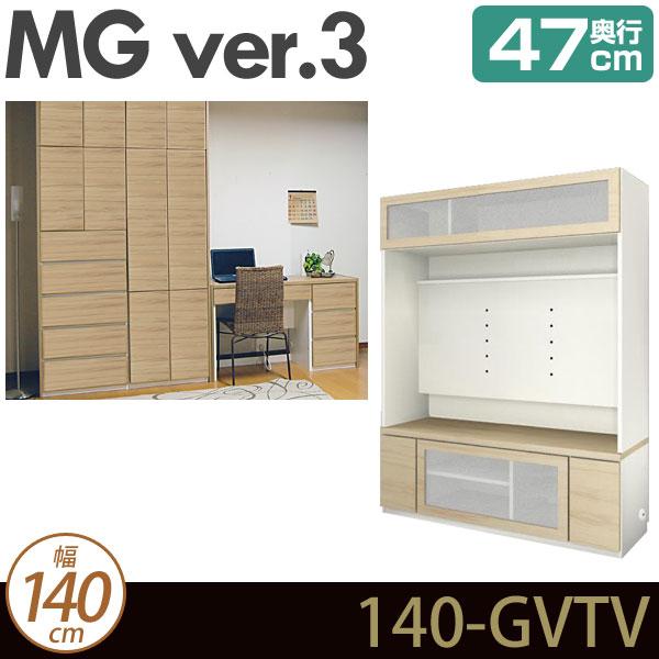 [幅140cm]壁面収納 MG3 TVボード (フラップガラス扉) (テレビ壁掛け対応) 幅140cm 奥行47cm D47 140-GVTV MGver.3 [htv] ・7704054