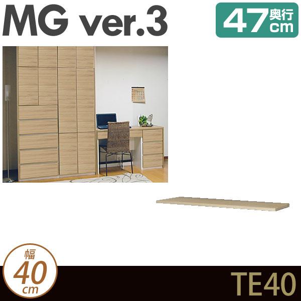 [幅40cm]壁面収納 MG3 天板 幅40cm 奥行47cm ミニタイプキャビネット対応 D47 TE40 MGver.3 ・7704065
