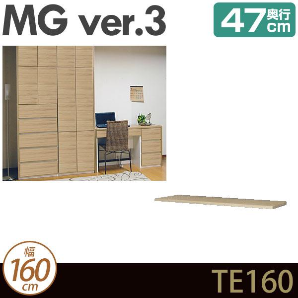 [幅160cm]壁面収納 MG3 天板 幅160cm 奥行47cm ミニタイプキャビネット対応 D47 TE160 MGver.3 ・7704071